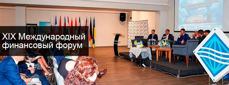 XIX-й Международный финансовый форум пройдет в Одессе 12-15 сентября