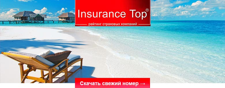 Скачать Журнал Insurance TOP №66-2019