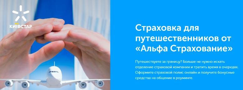 «Киевстар» и «Альфа Страхование» предлагают новую услугу – страхование для путешественников