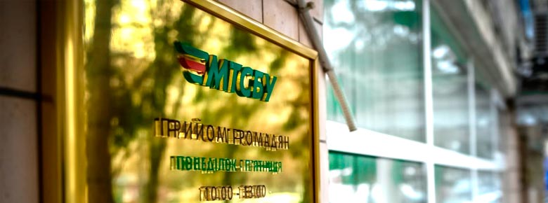 МТСБУ начинает внедрение системы электронного документооборота