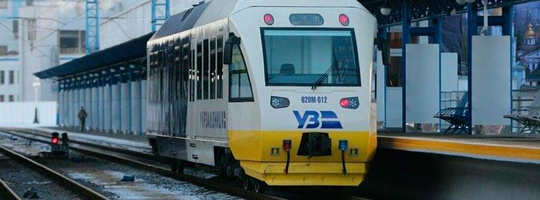 """АМКУ рекомендует """"Укрзализныце"""" обеспечить прозрачный отбор страховщика для пассажиров"""