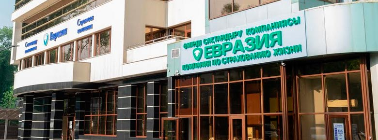 Уставный капитал казахстанского страховщика жизни «Евразия»