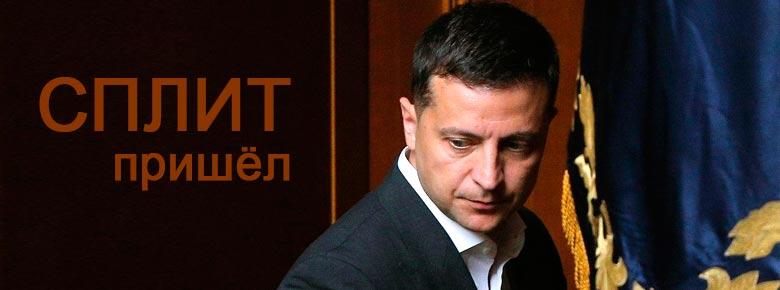Президент Украины Владимир Зеленский подписал закон №79-IX о «сплите»