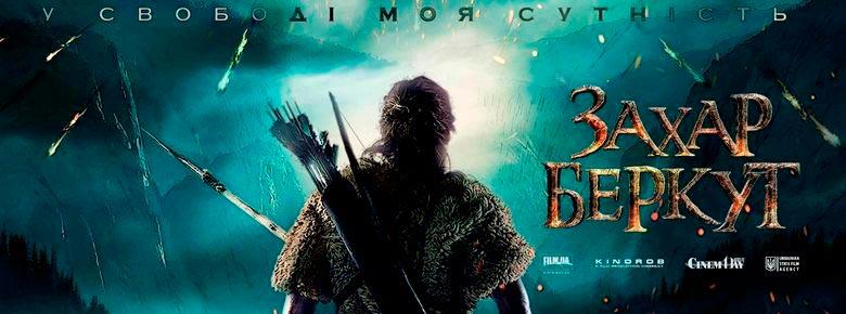 Украинская съемочная группа фильма «Захар Беркут» была застрахована от несчастного случая на 20 млн. грн.