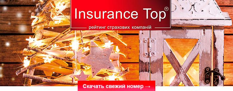 Скачать Журнал Insurance TOP №67-2019