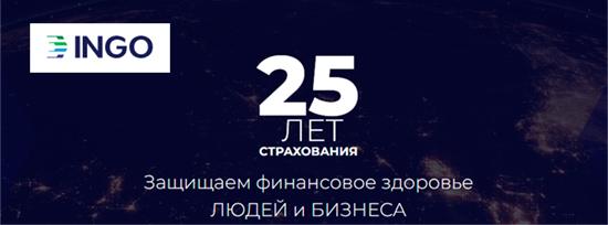 После смены названия страховая компания «ИНГО Украина» будет работать под брендом «INGO»