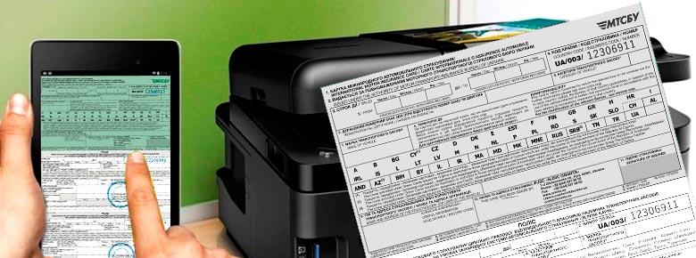 Полис «Зелёная карта» с июля 2020 станет чёрно-белой — её можно будет купить онлайн и распечатать дома на принтере