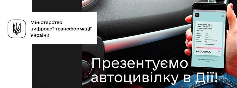 «Автоцивілка в Дії». Теперь проверить действие полиса ОСАГО можно в приложении государственных услуг «Дія». Как это работает?