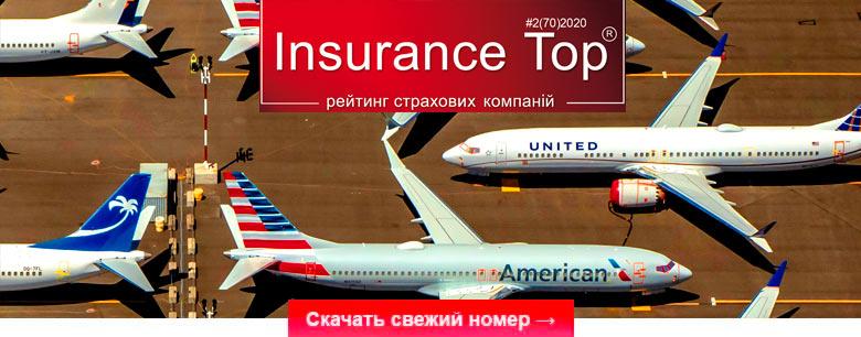 Скачать Журнал Insurance TOP №70-2020