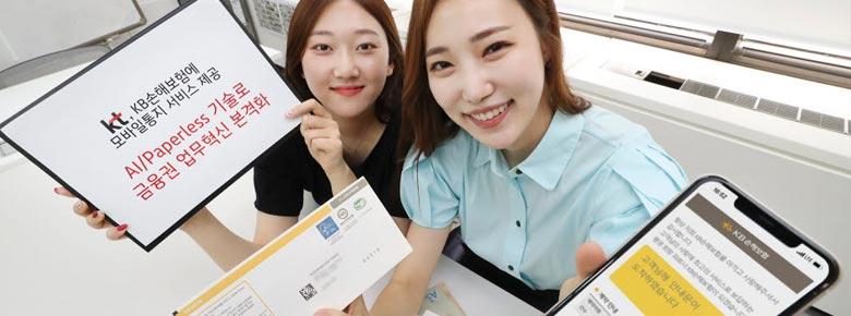 Южнокорейский страховщик KB Insurance использует блокчейн для мобильных уведомлений клиентов