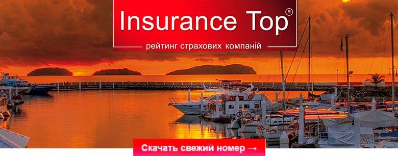 Скачать Журнал Insurance TOP №72-2020