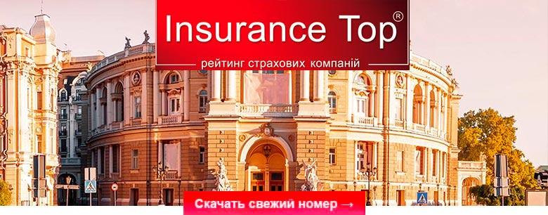 Скачать Журнал Insurance TOP №69-2020