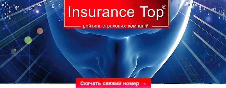 Скачать Журнал Insurance TOP №74-2020