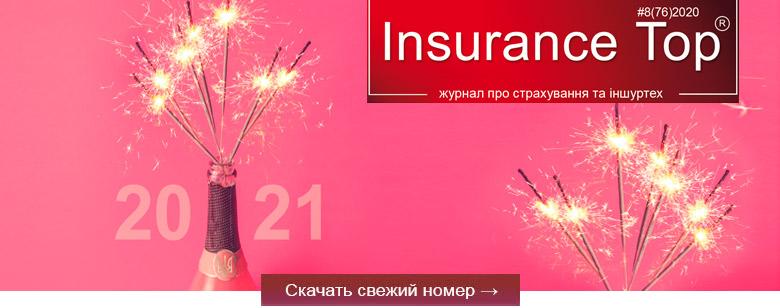 Скачать Журнал Insurance TOP №8(76)2020