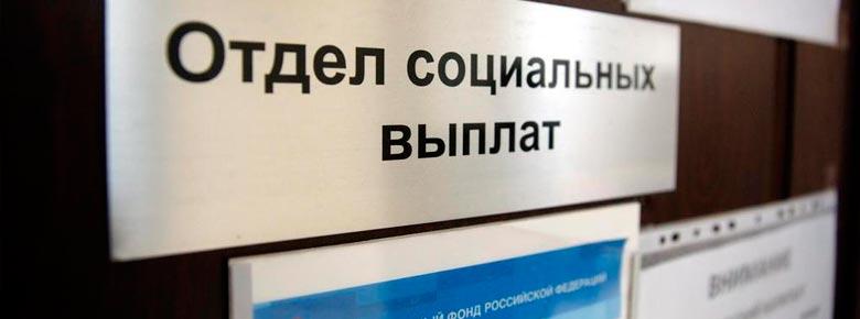 Социальные выплаты в России