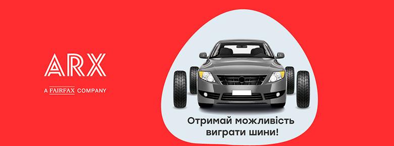 ARX запустила акцию: купи полис Автогражданки онлайн и получи возможность выиграть комплект шин