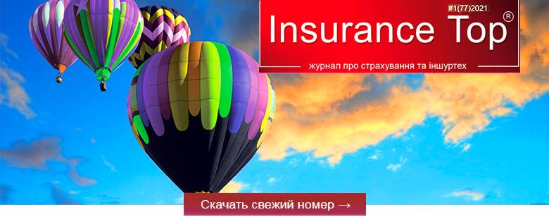 Скачать Журнал Insurance TOP №1(77)2021