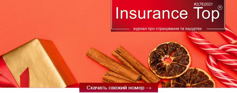 Скачать Журнал Insurance TOP №2(78)2021
