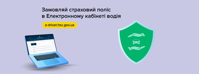 Заказать страховой полис на автомобиль в Украине теперь можно через Электронный кабинет водителя, разработанный МВД