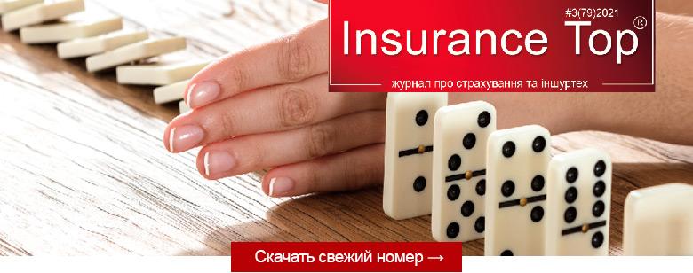 Скачать Журнал Insurance TOP №3(79)2021