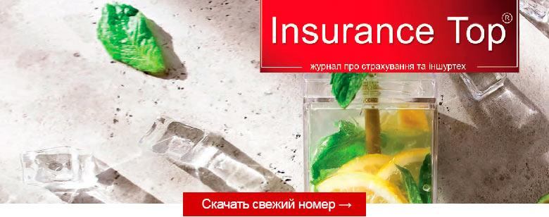 Скачать Журнал Insurance TOP №4(80)2021