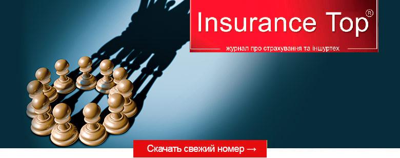 Скачать Журнал Insurance TOP №5(81)2021